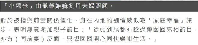離婚兩年後, 劉愷威終於不忍瞭!-圖2