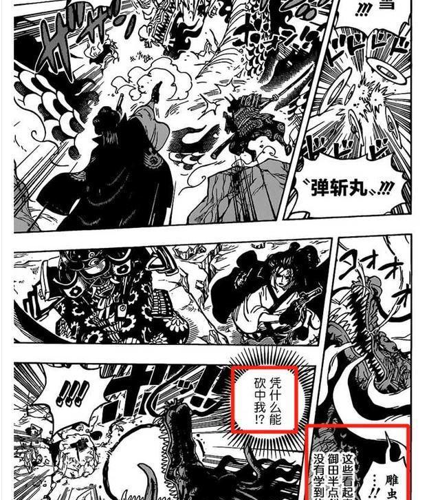 海賊王漫畫992話: 最強生物凱多為何被赤霄九俠打得如此狼狽? !-圖4