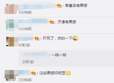 河北唐山發生4.3級地震 網友: 京津有震感-圖3