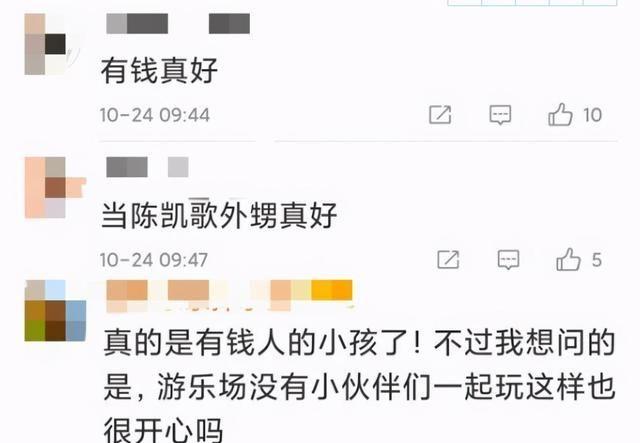 陳赫包遊樂場為女兒慶生, 好友鄧超現身, 網友: 背靠大樹好乘涼!-圖15