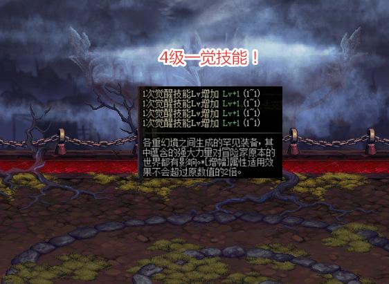 DNF: 一個SS辟邪玉9.8W? 武極最強辟邪玉出爐, 1覺技能+4級-圖1