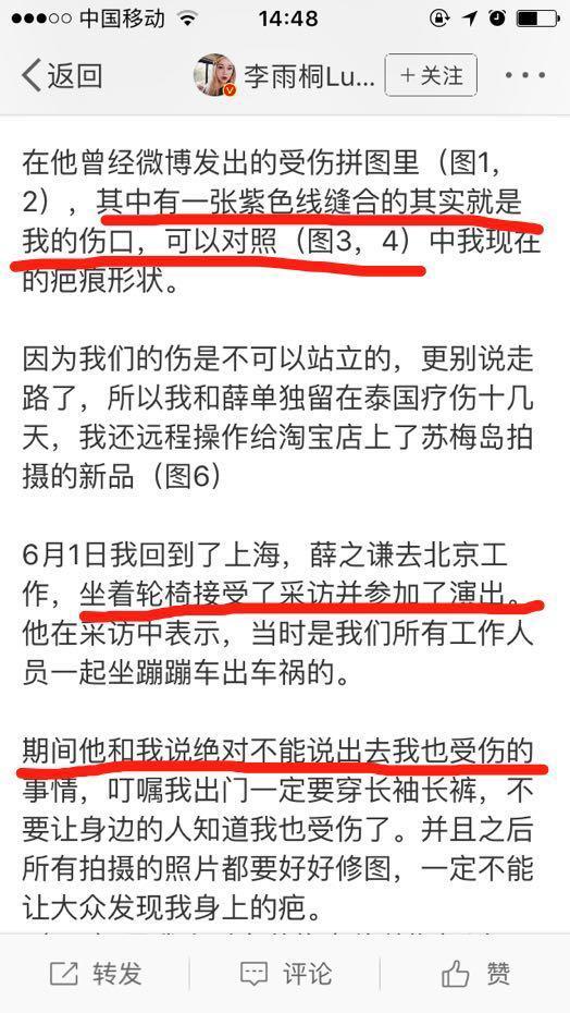 李雨桐第三次控诉薛之谦欺骗观众, 有图为证! 薛之谦继续当缩头乌龟吗?