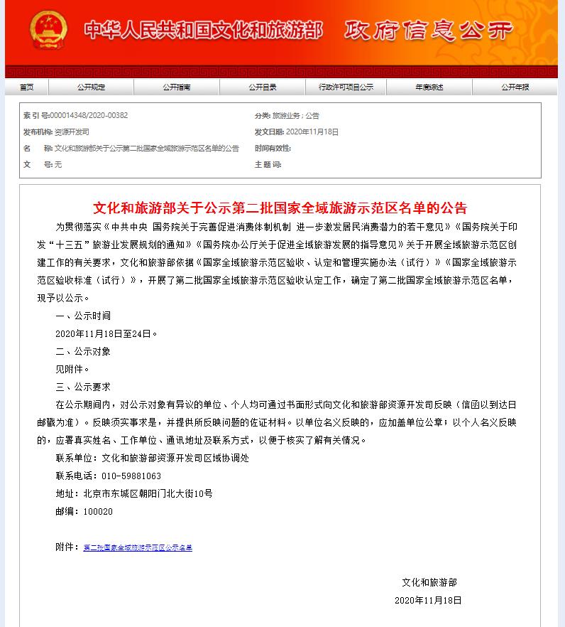 文旅部公示第二批國傢全域旅遊示范區名單 江蘇5地入選-圖1