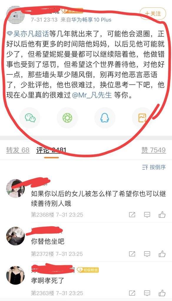 揭露吳亦凡三宗罪, 被刑拘還禍害楊紫-圖3