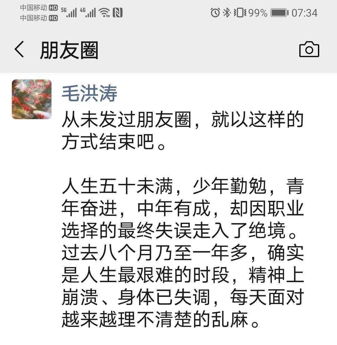 殯葬公司稱收到疑似成都大學黨委書記毛洪濤遺體, 官方尚未確認-圖1