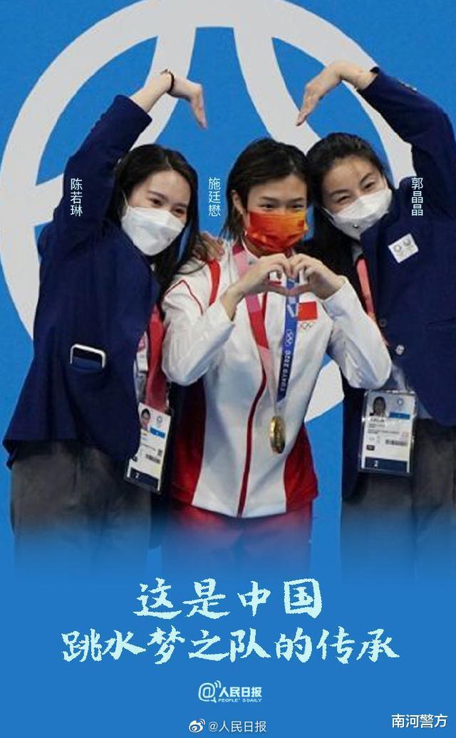這是中國跳水夢之隊的傳承! 郭晶晶、陳若琳、施廷懋同框比心合影-圖2