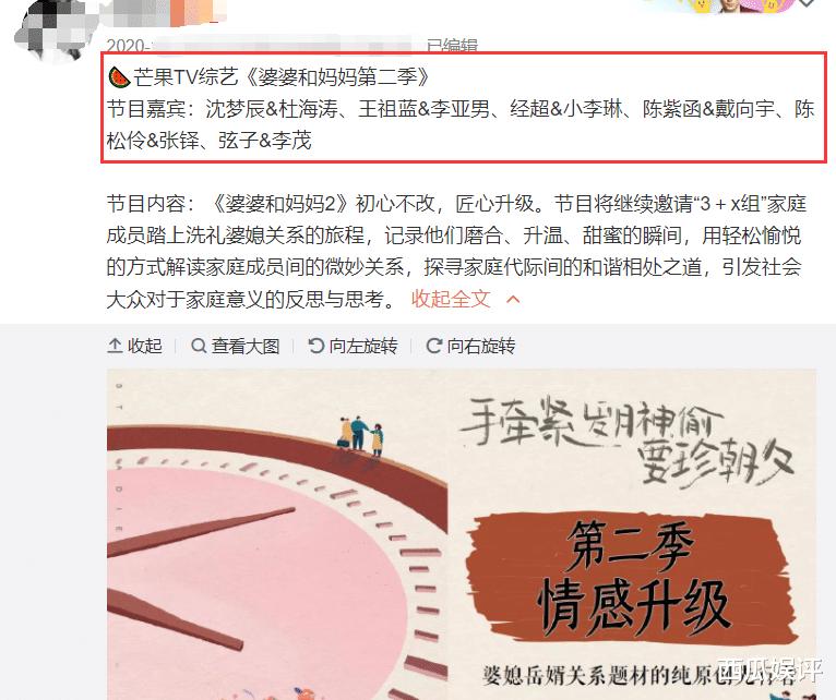 芒果臺官宣開年新綜, 首發嘉賓曝光, 《王牌對王牌》收視有壓力瞭-圖11
