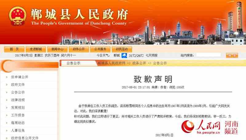 河南郸城副县长15岁参加工作? 官方: 信息录错