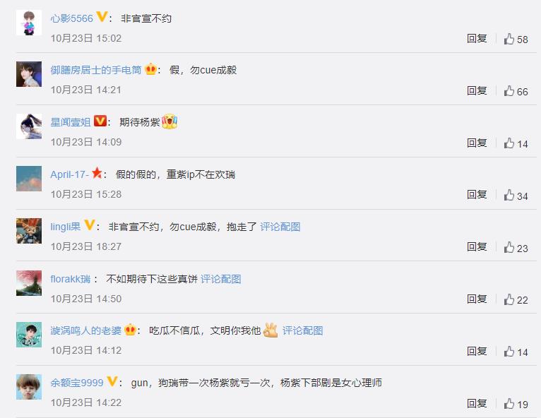 """成毅搭楊紫""""順風車""""兩人再次合作, 作品很好但楊紫形象恐受影響-圖3"""