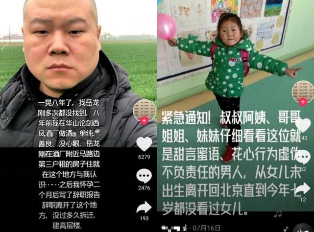 嶽雲鵬被控騙婚生女, 千字淚訴書曝光戀愛細節, 竟反遭張雲雷打臉-圖2