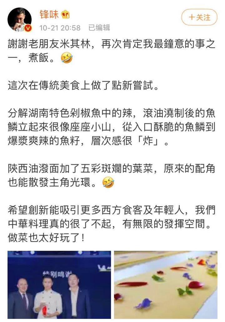 """不想當廚子的明星不是好歌手, 謝霆鋒再獲""""米其林之友""""榮譽-圖5"""