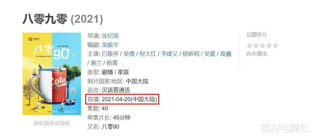白敬亭評分最高的5部劇集: 《城池營壘》排名第3, 第一曾被嚴重低估-圖5