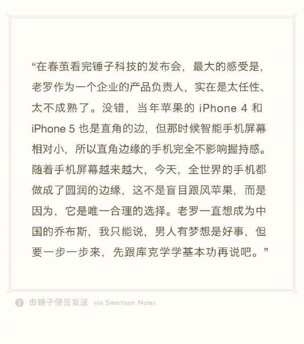 iPhone 12重回iP4直角邊框 羅永浩神回復-圖2