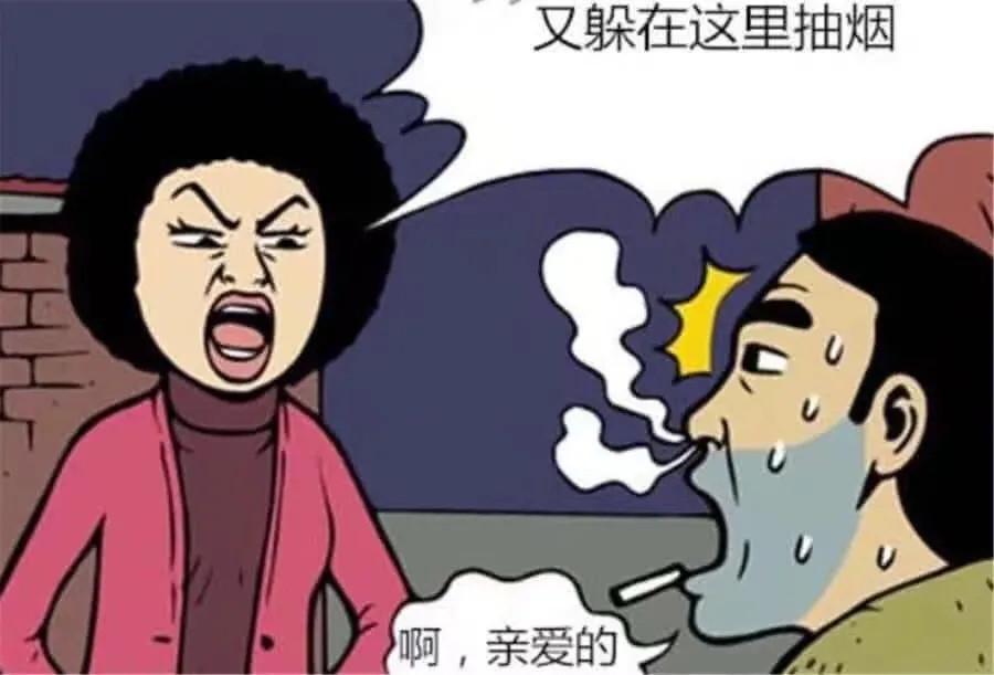 搞笑漫畫: 妻子頻繁罰款老公發現瞭種能力-圖2