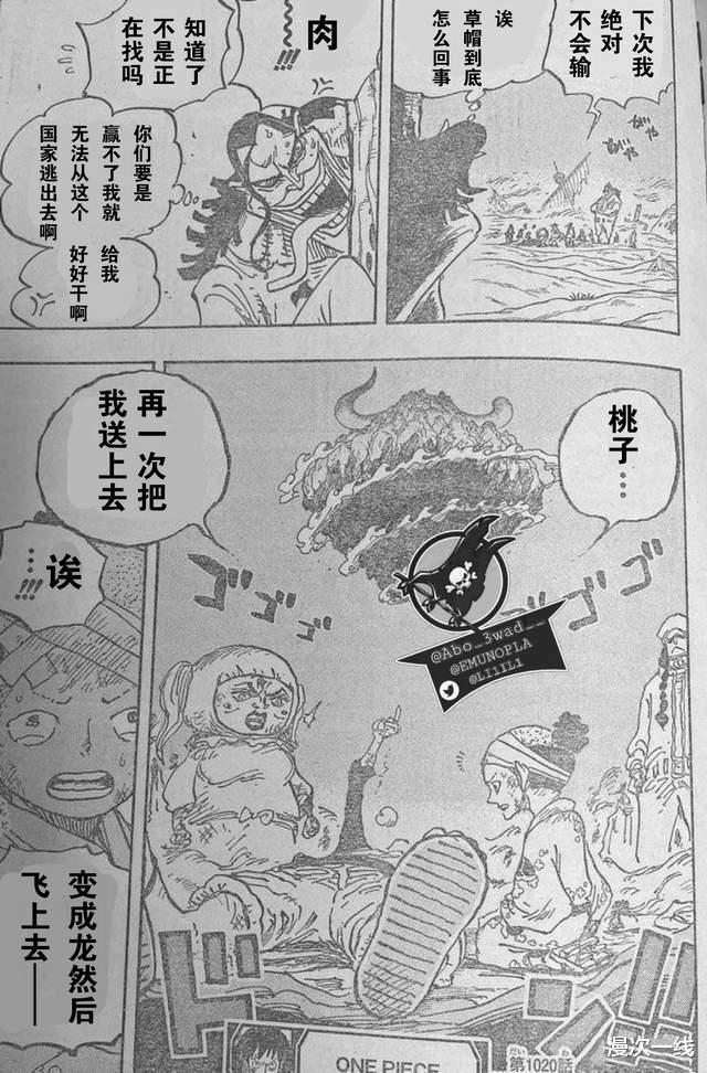 """海賊王1020話""""個人漢化""""中文完整搶先版, 標題: 羅賓VS黑瑪利亞-圖17"""