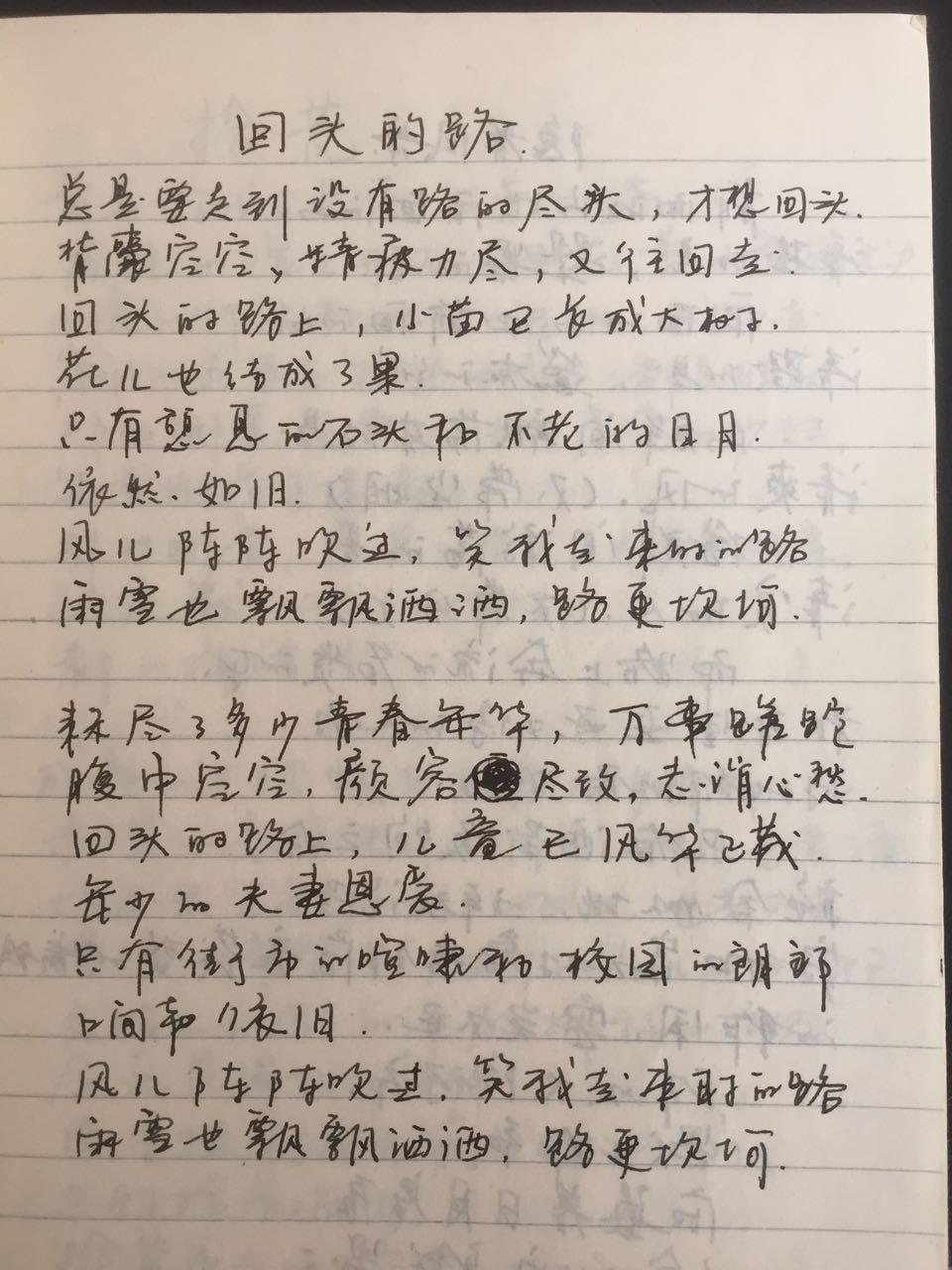 垂钓人生(连载)1: 独倚长剑走天涯之二