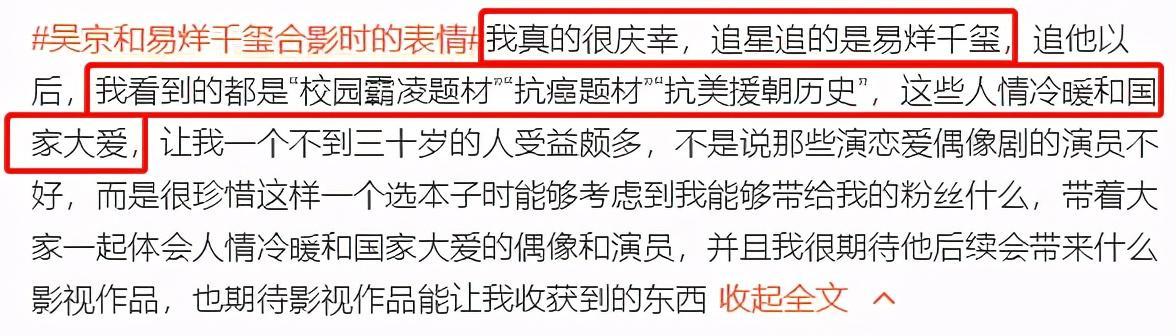 易烊千璽吳京現場搞笑不斷, 和劉昊然競爭力雙雙提升, 三小隻真頂尖組合-圖6