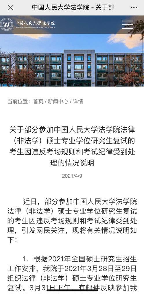 """中國人民大學回應""""研究生考試復試0分"""": 22名考生泄露復試試題, 被記0分-圖1"""