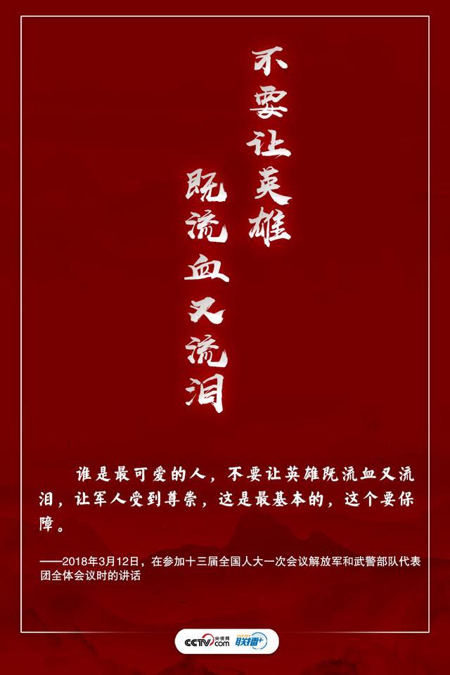 中華民族是英雄輩出的民族!-圖7