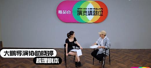 楊志剛拒絕反復排練, 執意改劇本, 大鵬極力反對, 郭曉婷哽咽抱怨-圖5