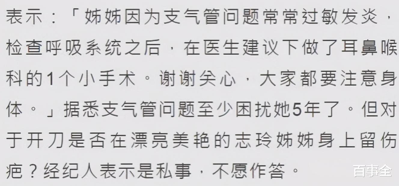 情史坎坷的林志玲,結婚一年仍未懷孕,積極備孕卻被曝身體抱恙做手術-圖9