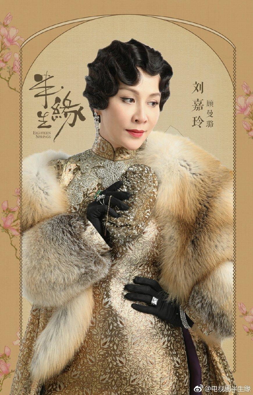 刘嘉玲挑战蒋勤勤演顾曼璐, 造型曝光却被吐槽《半生缘》变《我的下半生》 2