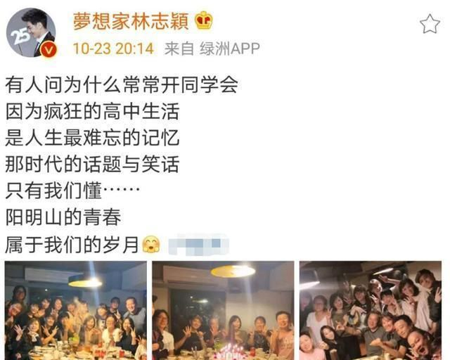 46歲林志穎高中聚會, 身邊同學成發福大叔, 不老男神凍齡搶鏡-圖1