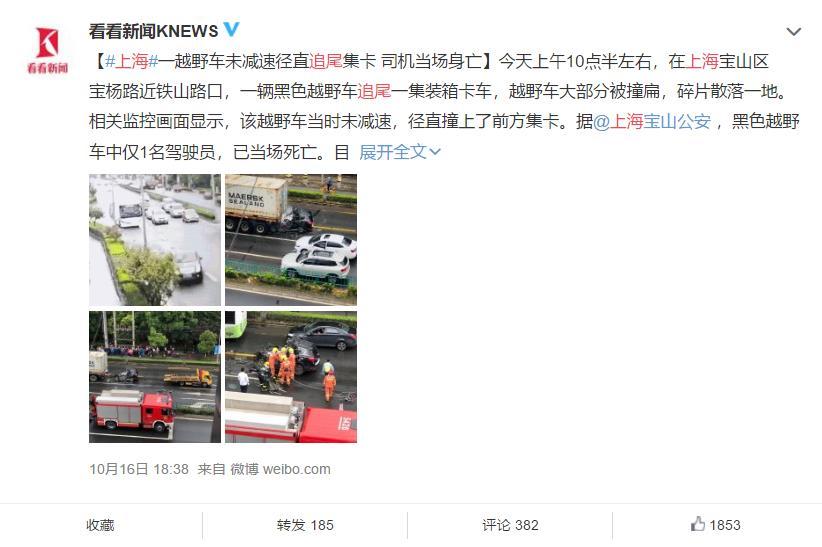 現場慘烈! 上海一輛哈弗H6越野車追尾大貨車, 司機直接被鏟頭-圖2