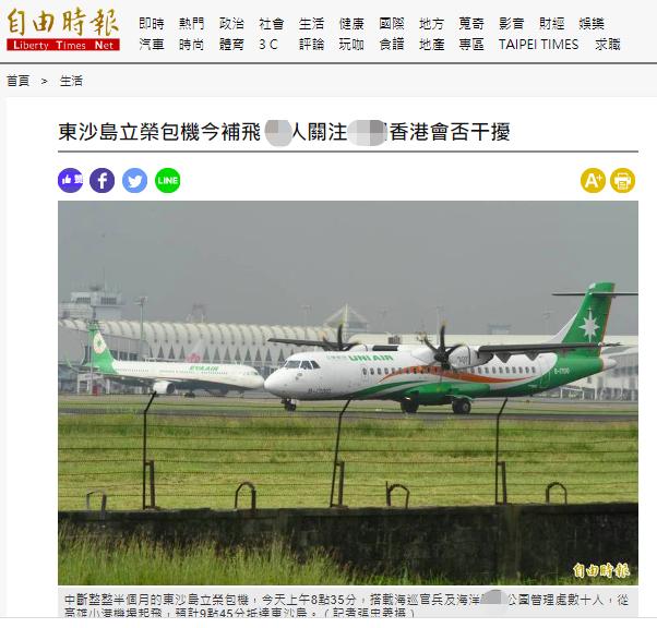 """被香港要求返航的臺軍包機今天補飛, 綠媒: 島內擔心再被""""幹擾""""-圖1"""