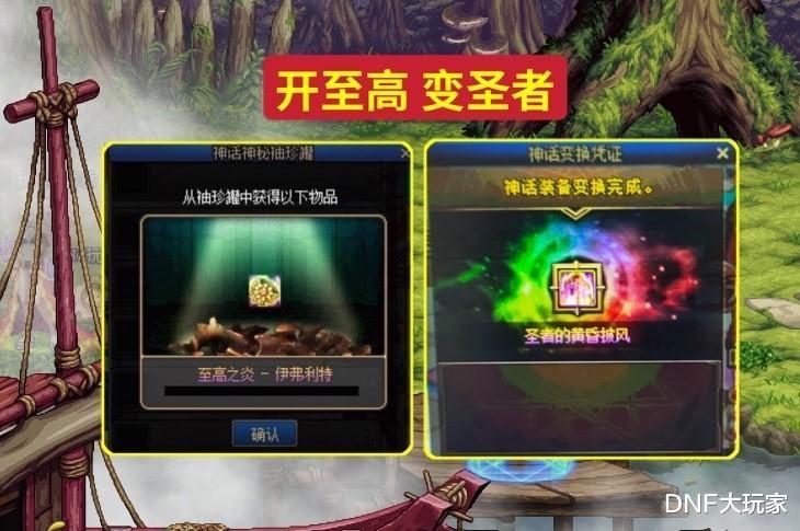 DNF: 神話罐子眾生相! 軍神X2、至高變天堂, 你是哪一類?-圖7