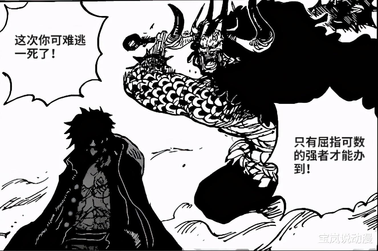 海賊王1010: 領悟霸王色纏繞的路飛準備單挑凱多, 索隆重傷退場-圖6