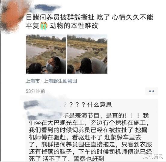 太可惜! 上海被熊咬身亡的飼養員是個拆遷戶 網友:可能是獨生子-圖1