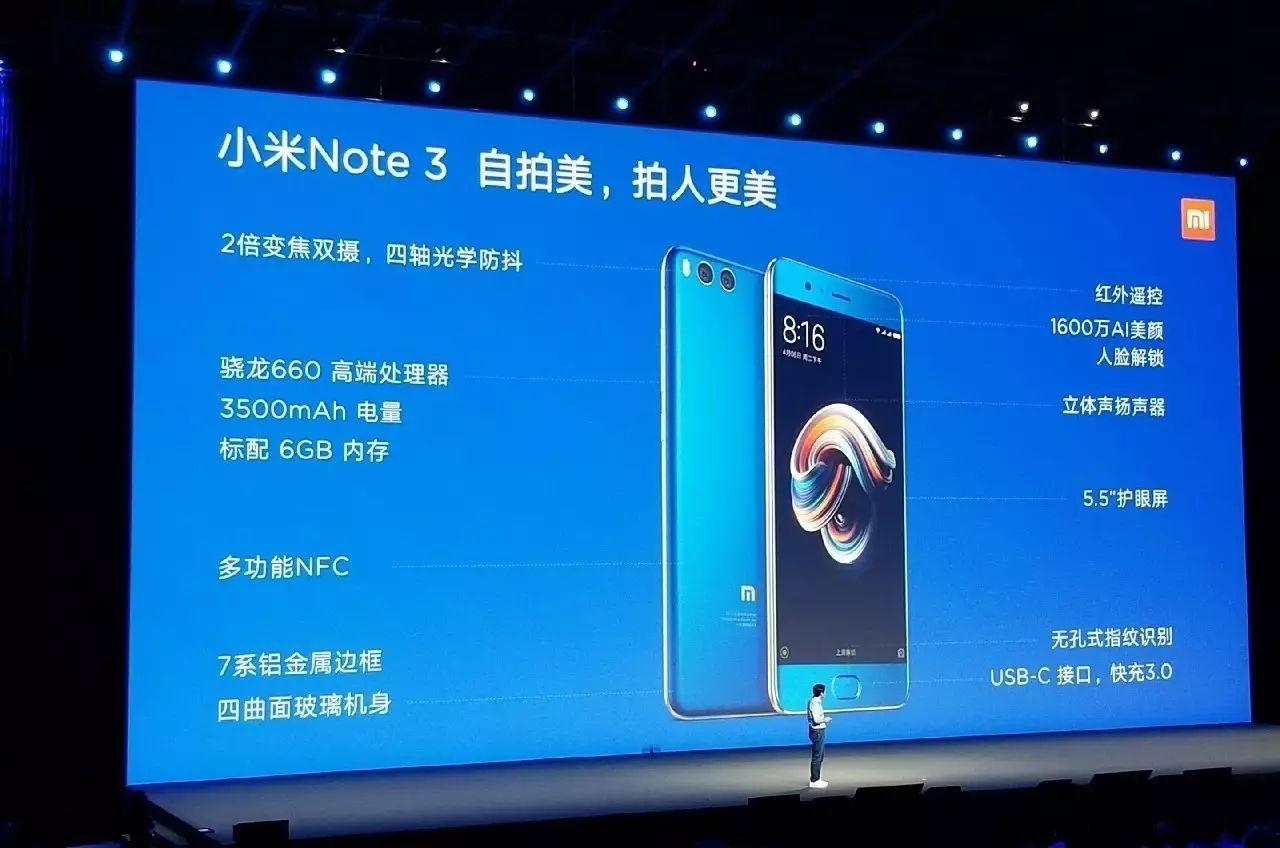 2499元起! 小米Note 3发布: 骁龙660+人脸识别