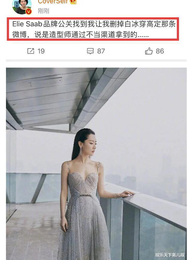 """原因疑曝光! """"浪姐""""白冰禮服被指不正當渠道獲得, 意外曝行內潛規則紮心瞭-圖2"""