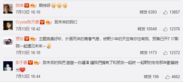 吸毒導演新戲要上映,彭於晏黃渤等群星幫宣傳,無視緝毒警烈士們-圖10