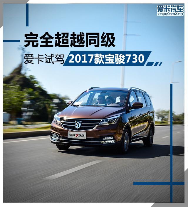 爱国者支持国货, 全新宝骏730适合家用的舒适的MPV