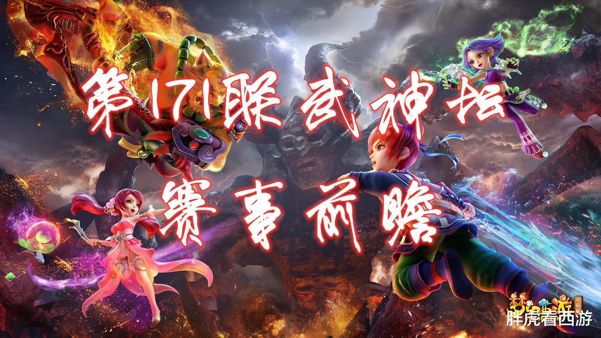171聯武神壇前瞻: 珍寶閣必須拿下的生死戰, 紫禁城劍指三連冠-圖1