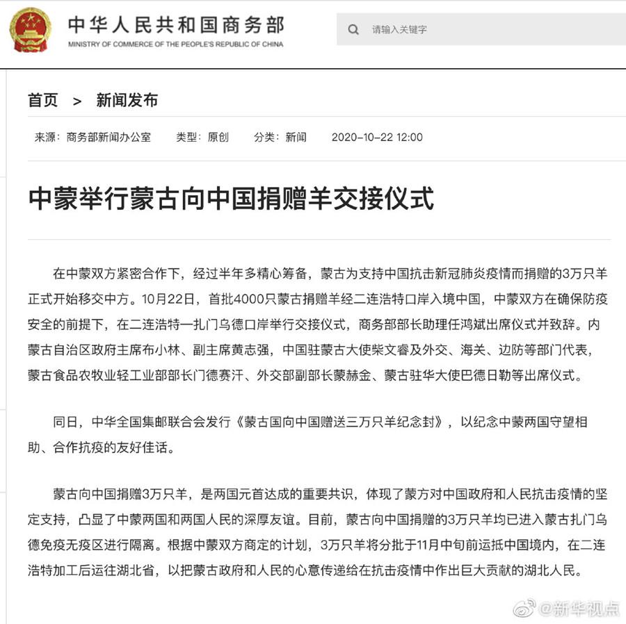首批4000隻蒙古國捐贈羊入境-圖1