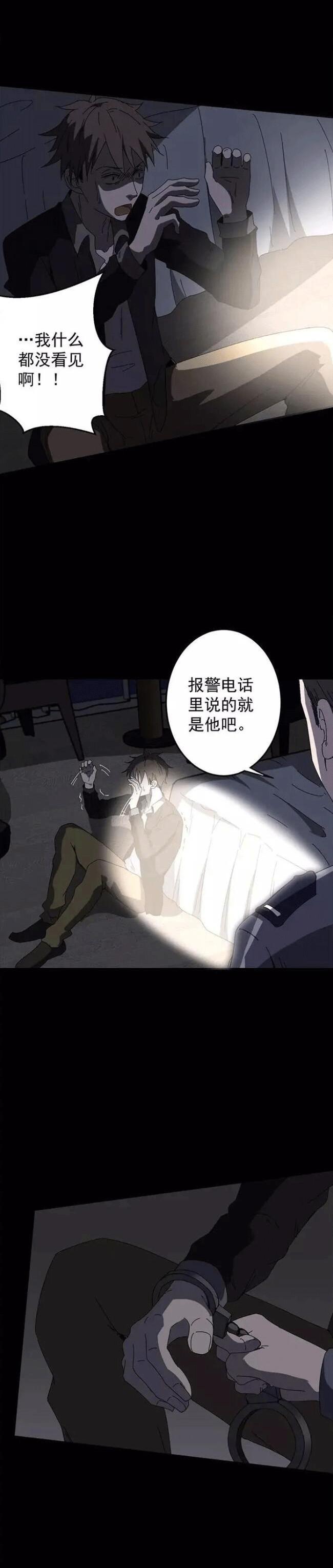 驚悚漫畫: 《酒店有鬼》黑客在酒店被鬼嚇到, 然後自己就被警察抓走瞭-圖12