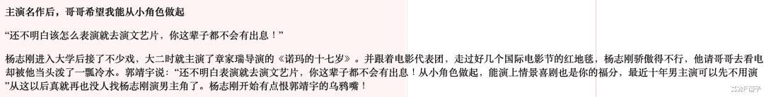 """爾冬升懟楊志剛: 貴圈""""天龍人""""與打工人, 從來都不平等-圖12"""