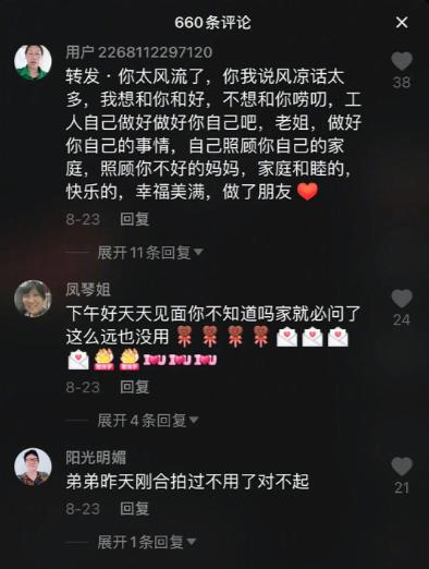"""""""靳東出軌瞭, 對方是我媽""""-圖8"""