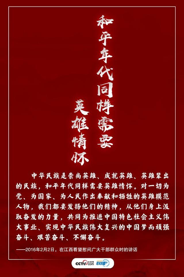 中華民族是英雄輩出的民族!-圖4