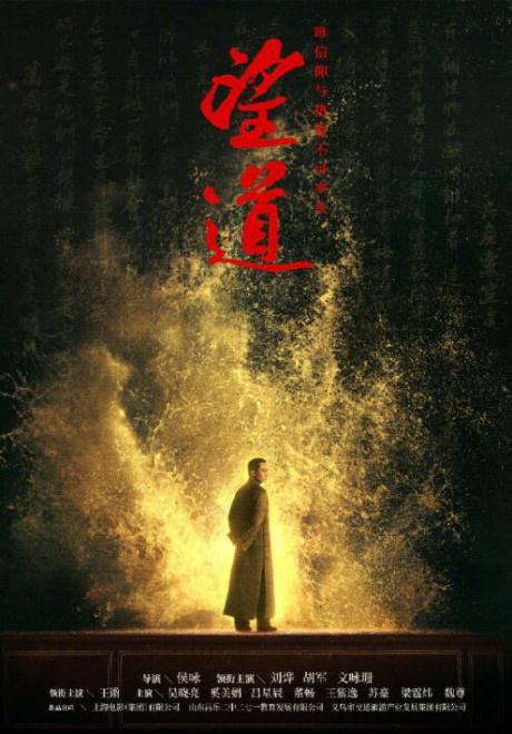 《望道》發佈海報 劉燁胡軍文詠珊出演人物傳記片-圖1