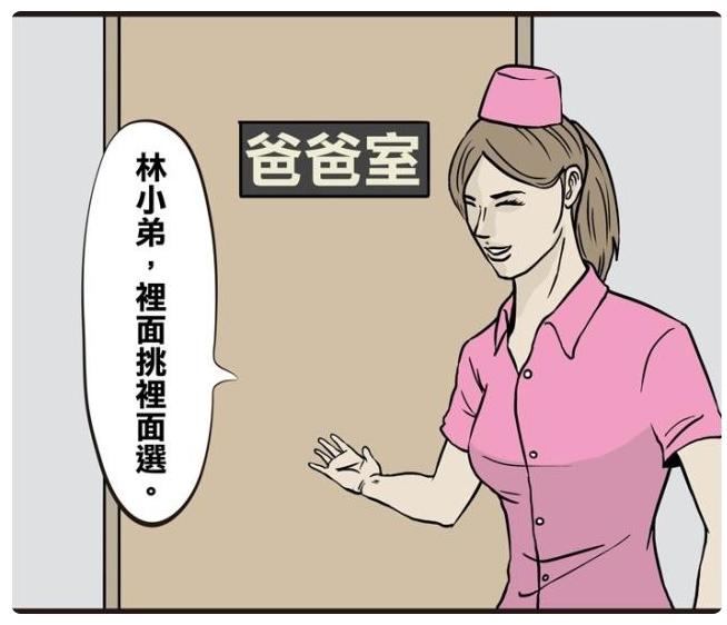 """搞笑漫畫: 男子""""醫療事故""""失去父親! 卻還幫女友預約手術?-圖7"""