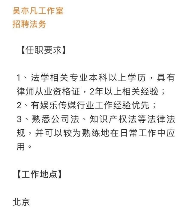 娛記曝吳亦凡被刑拘後沒有律師敢接案子, 傢人正忙著轉移財產-圖1
