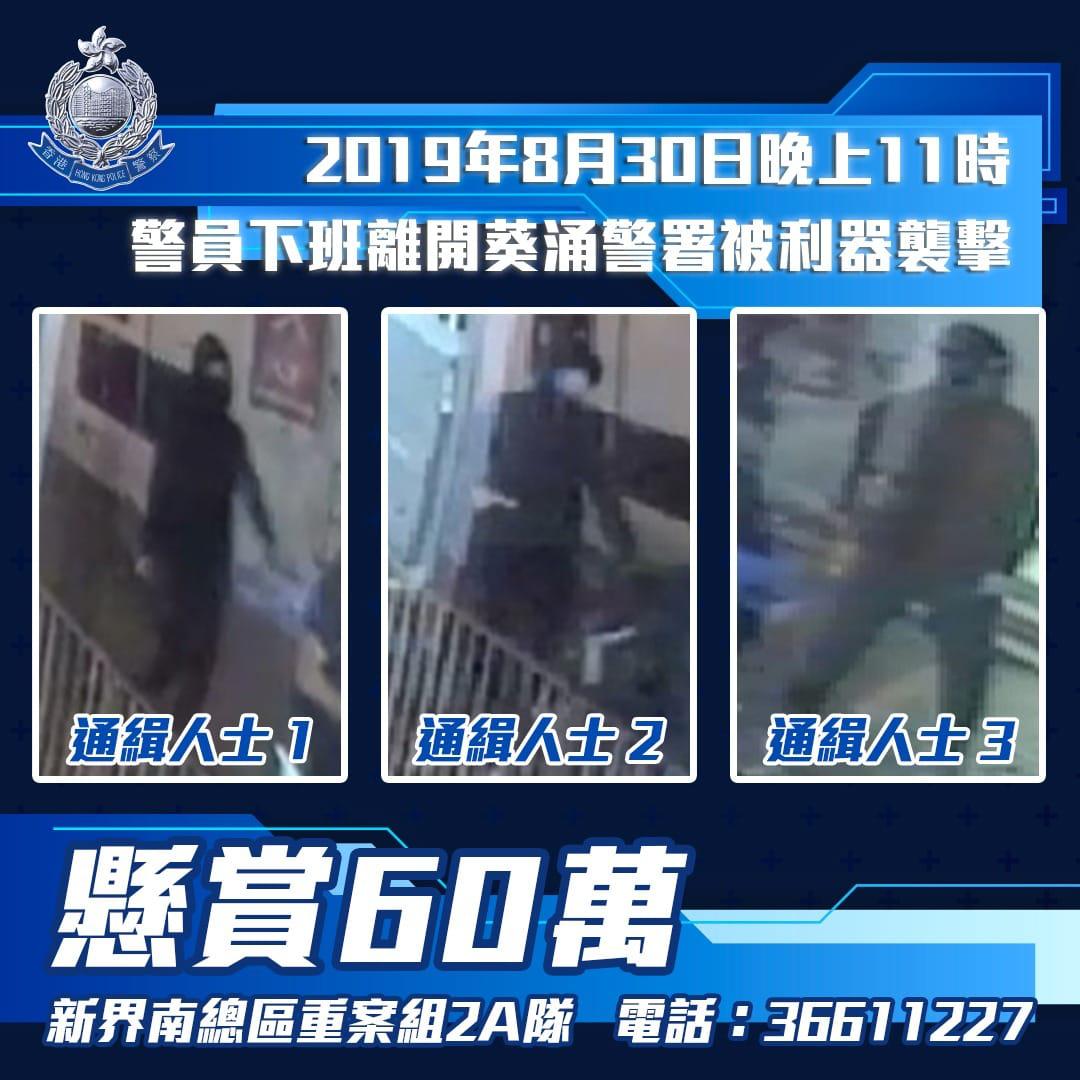 港警下班後在警署對面被人用利器襲擊, 警方懸賞60萬通緝3名男子-圖2