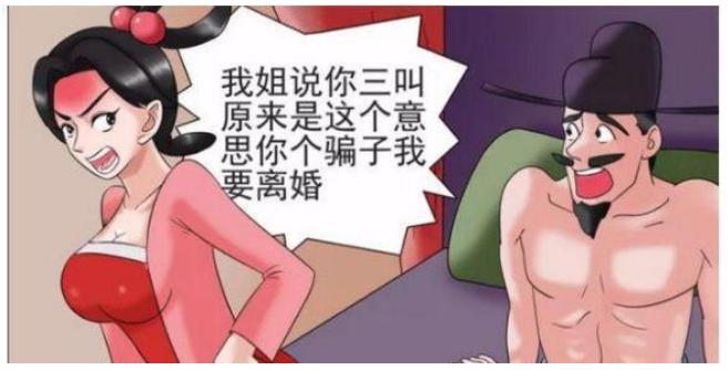 搞笑漫畫: 姐姐極力阻止妹妹與老杜, 原因竟然是這個.....-圖5
