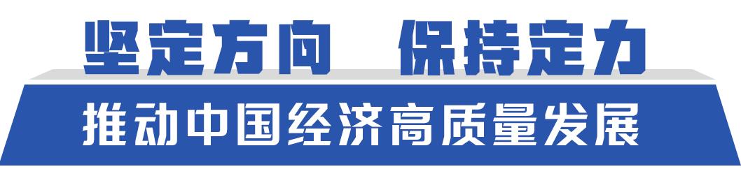 習近平領航中國經濟巨輪破浪前行-圖6