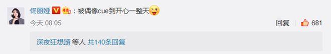佟麗婭回應受到陳奕迅女兒喜歡: 開心一整天-圖1