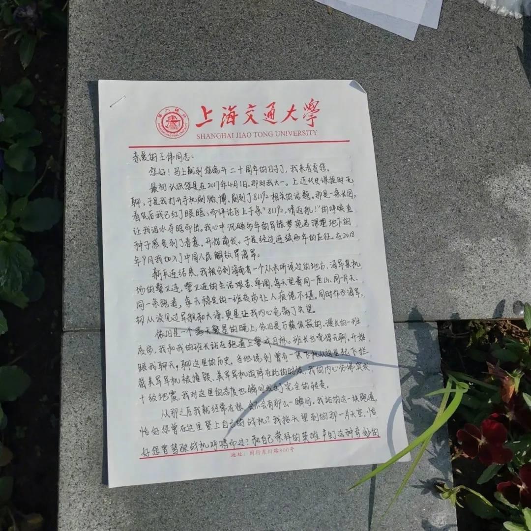 在王偉烈士墓前留信的大學生, 找到瞭-圖4